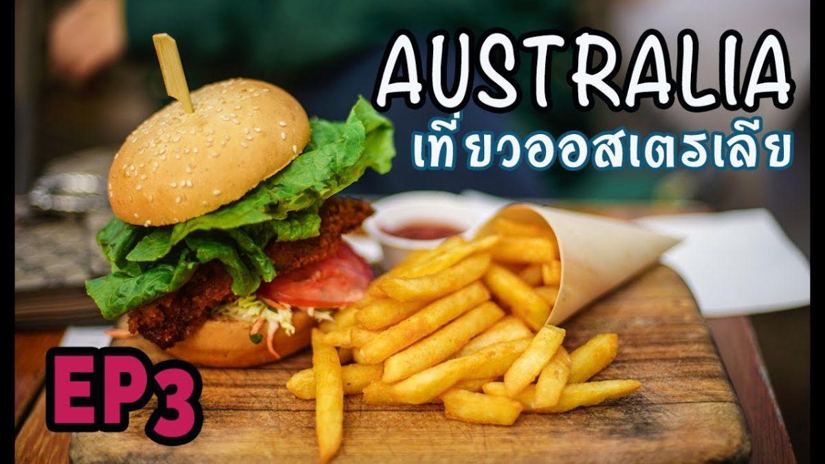 AUSTRALIA ep.3 นั่งชิวกินเบอร์เกอร์ที่โอเปร่าเฮาส์ MY FIRST TIME IN SYDNEY