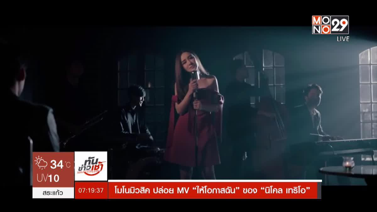 """โมโนมิวสิค ปล่อย MV """"ให้โอกาสฉัน"""" ของ """"นิโคล เทริโอ"""""""