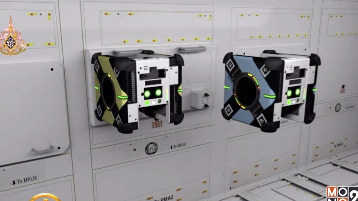 นาซาทดสอบหุ่นยนต์ผู้ช่วยนักบินในอวกาศ