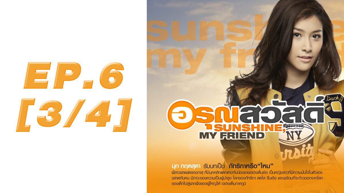 อรุณสวัสดิ์ Sunshine My Friend EP.6 [3/4]