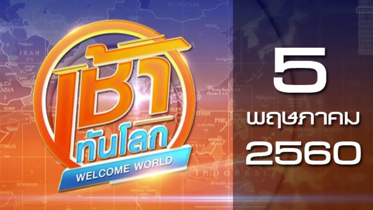 เช้าทันโลก Welcome World 05-05-60