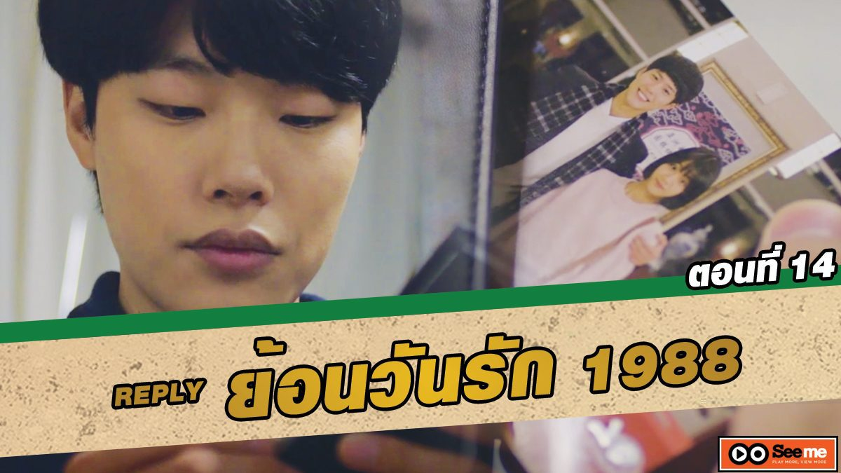 ย้อนวันรัก 1988 (Reply 1988) ตอนที่ 14 รูปของต็อกซอนและแท็ก.. [THAI SUB]