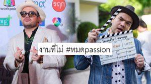 3 บทบาทบนจอเงินของ โอ๊ต ปราโมทย์ กับวันที่ยังไม่ #หมดpassion ในการแสดง