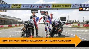 สองนักแข่งสาวจาก R2M Power Girls คว้าที่6 FIM ASIA CUP OF ROAD RACING 2019