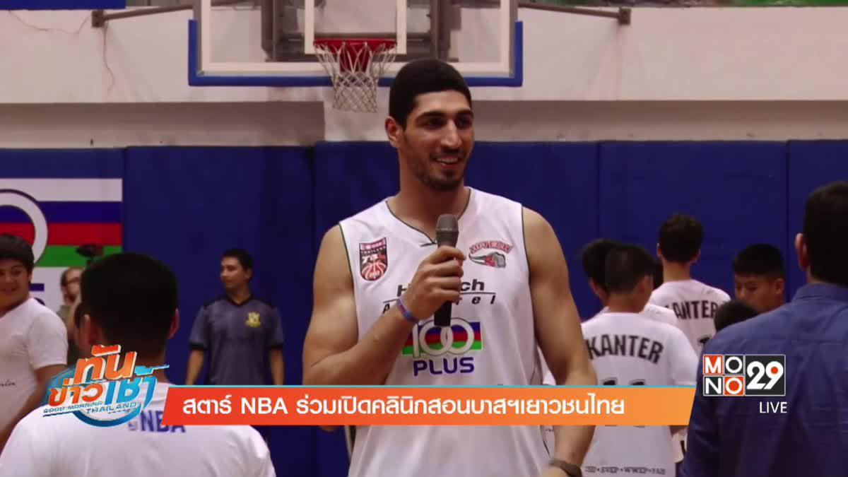 สตาร์ NBA ร่วมเปิดคลินิกสอนบาสฯเยาวชนไทย