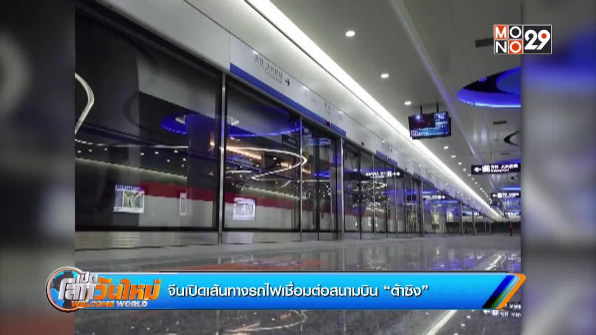 """จีนเปิดเส้นทางรถไฟเชื่อมต่อสนามบิน """"ต้าซิง"""""""