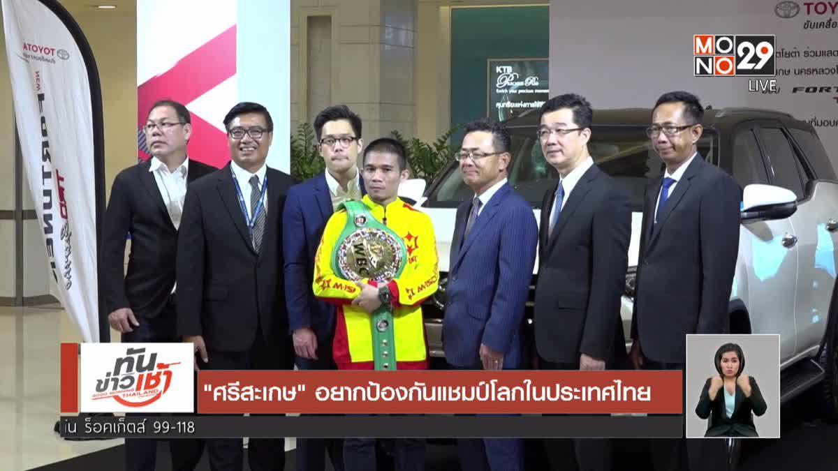"""""""ศรีสะเกษ"""" อยากป้องกันแชมป์โลกในประเทศไทย"""