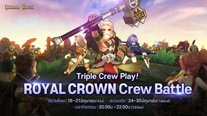 สัมภาษณ์พิเศษผู้พัฒนาเกม ROYAL CROWN เตรียมพบกับการแข่งขันสุดมันส์พร้อมชิงเงินรางวัลรวมมูลค่า 240,000 บาท