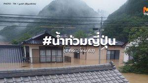 รายงาน #น้ำท่วมญี่ปุ่น – 4 ก.ค. 63