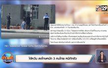 ไต้หวัน ลงโทษหนัก 3 คนไทย หนีกักตัว