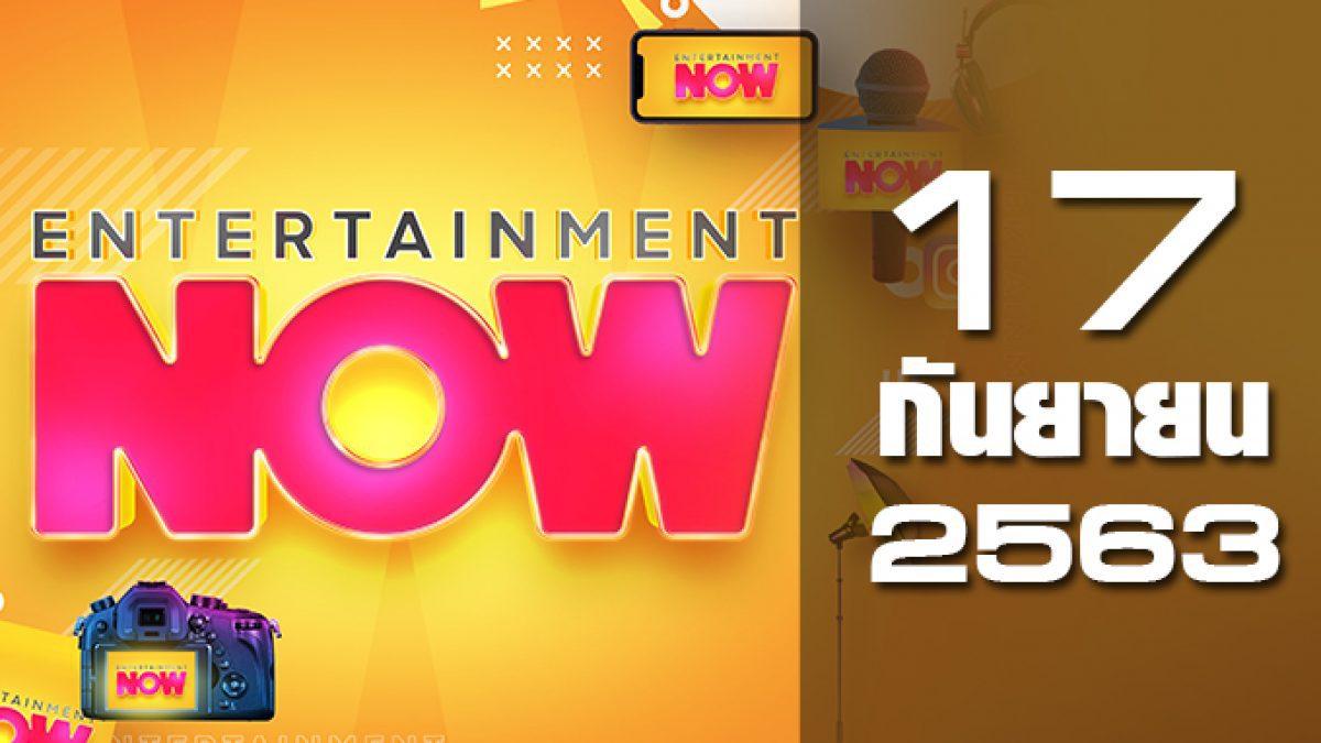 Entertainment Now 17-09-63