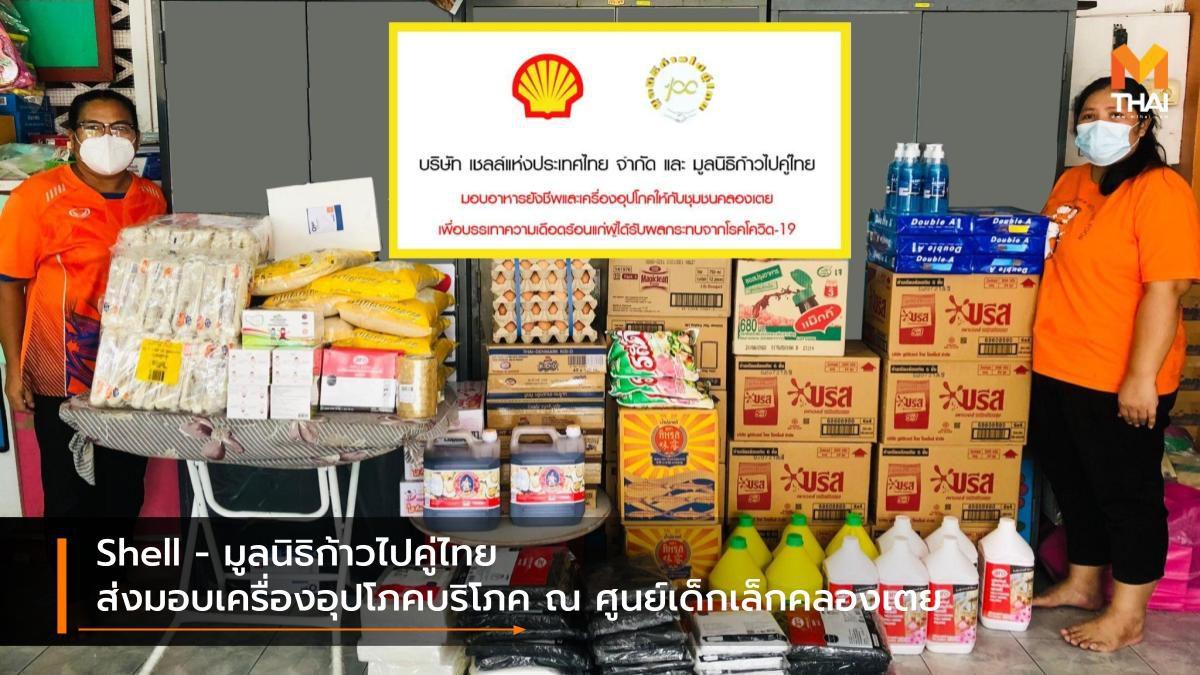 Shell – มูลนิธิก้าวไปคู่ไทย ส่งมอบเครื่องอุปโภคบริโภค ณ ศูนย์เด็กเล็กคลองเตย