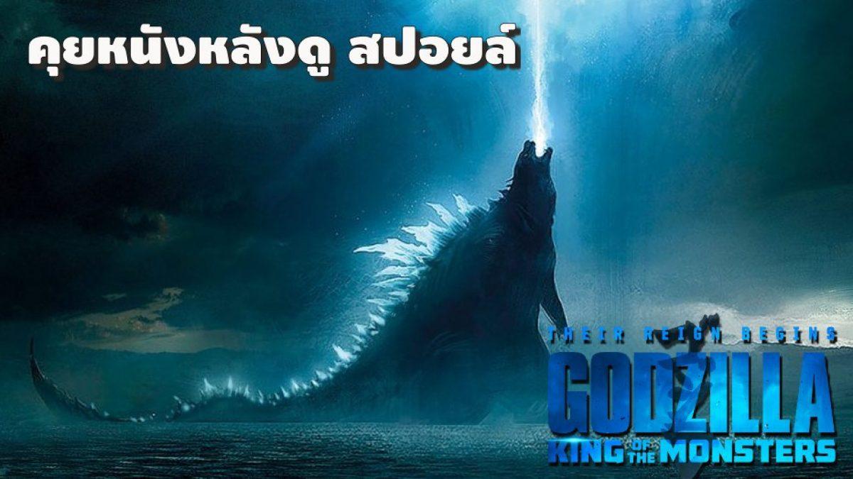 คุยหนังหลังดู  Godzilla 2 ราชันแห่งมอนสเตอร์ สปอยล์