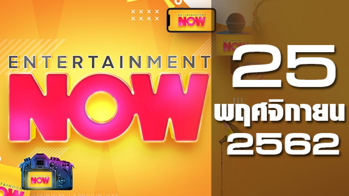 Entertainment Now Break 2 25-11-62