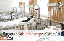 การบริจาคโลหิตลดลง 50%ส่งผลต่อผู้ป่วยโรคเลือดกว่า 1 หมื่นราย ที่ต้องรับเลือดในการรักษา