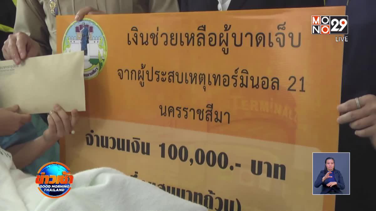 เทอร์มินอล 21 โคราช เปิดวันนี้ ยอดบริจาคทะลุ 53 ล้าน