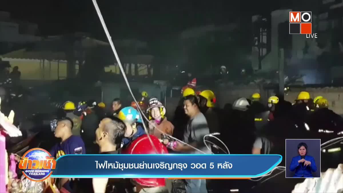 ไฟไหม้ชุมชนย่านเจริญกรุง วอด5หลัง
