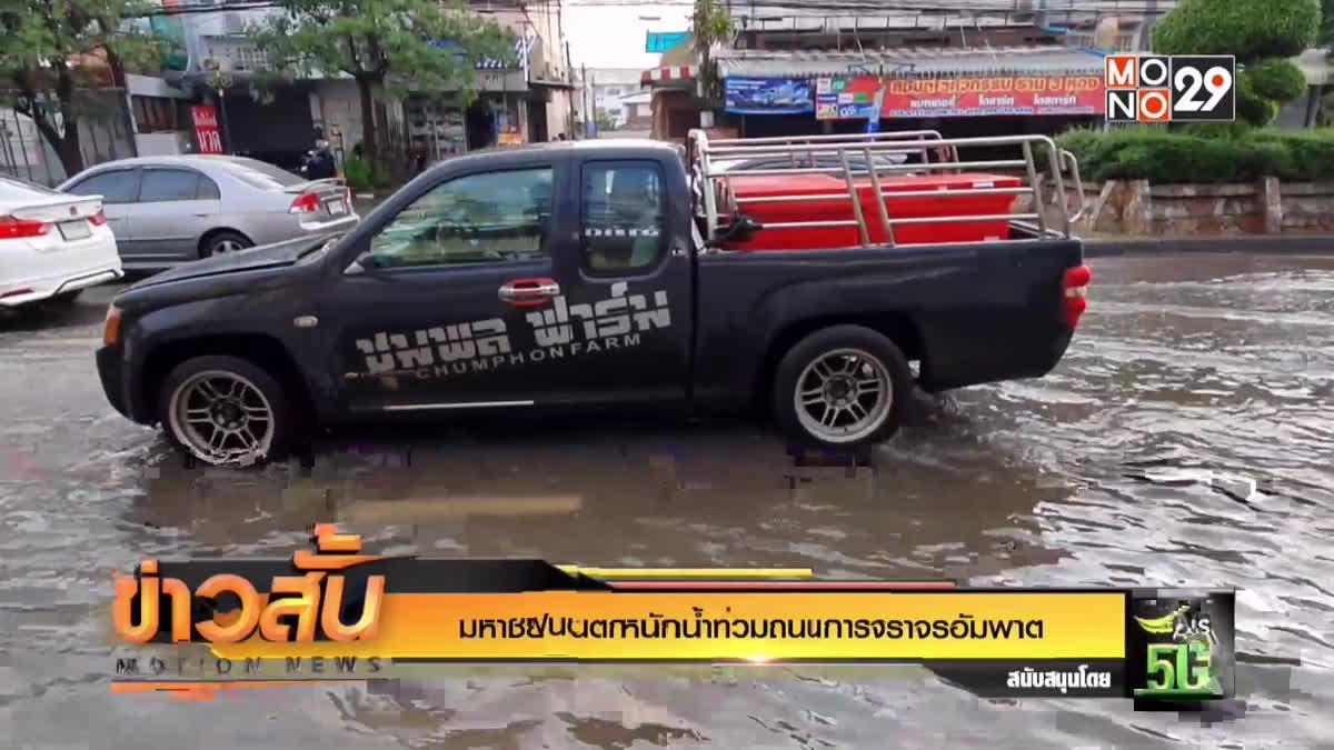 มหาชัยฝนตกหนักน้ำท่วมถนนการจราจรอัมพาต