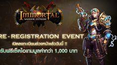 Immortal Warrior Extreme ได้ฤกษ์เปิดลงทะเบียนล่วงหน้าแล้ว พร้อมรับไอเทมมูลค่ากว่า 1,000 บาท