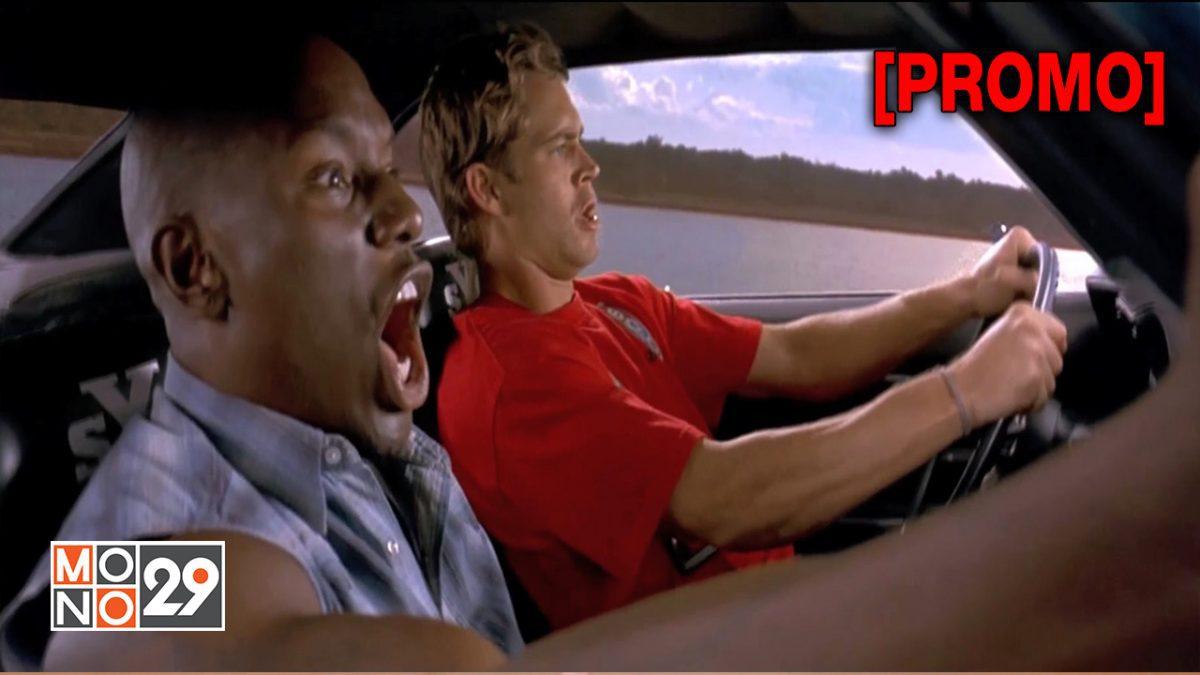 2 Fast 2 Furious เร็วคูณ 2 ดับเบิลแรงท้านรก [PROMO]