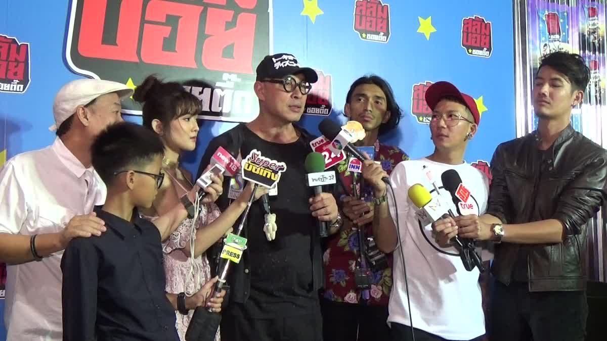 สัมภาษณ์ผู้กำกับและนักแสดงจากภาพยนตร์ สลัมบอย ซอยตื๊ด