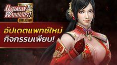 Dynasty Warriors: Unleashed อัปแพทช์ใหม่ โอกาสได้รับขุนพลคนโปรดมาแล้ว!