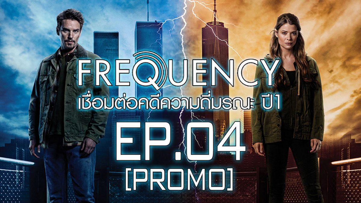 Frequency เชื่อมต่อคดีความถี่มรณะ ปี 1 EP.04 [PROMO]