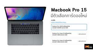Macbook Pro รุ่น 15 นิ้ว สามารถเพิ่มการ์ดจอ Radeon Pro Vega 16 และ Vega 20 ได้แล้ว