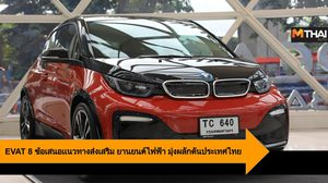 EVAT 8 ข้อเสนอเเนวทางส่งเสริม ยานยนต์ไฟฟ้า มุ่งผลักดันประเทศไทย