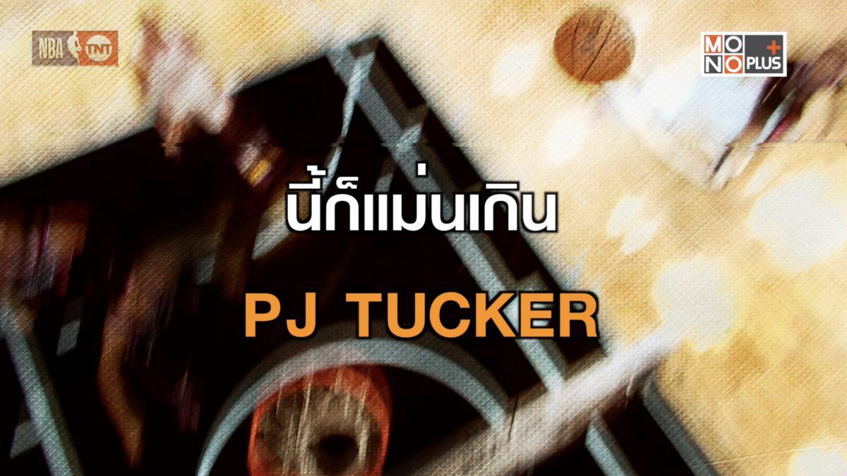 นี้ก็แม่นเกิน  PJ TUCKER