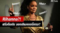 ชาวเน็ตตื่นเต้น เมื่อ Rihanna ออกเสียงชื่อตัวเองแบบชัดๆ ที่ไม่ได้อ่านว่า ริฮันน่า – ริฮานน่า แบบที่เข้าใจกัน