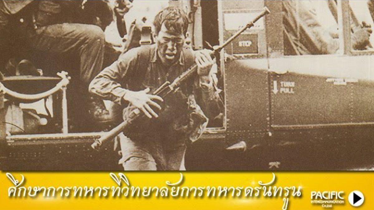 ศึกษาการทหารที่วิทยาลัยการทหารดันทรูน - รัชกาลที่ 10