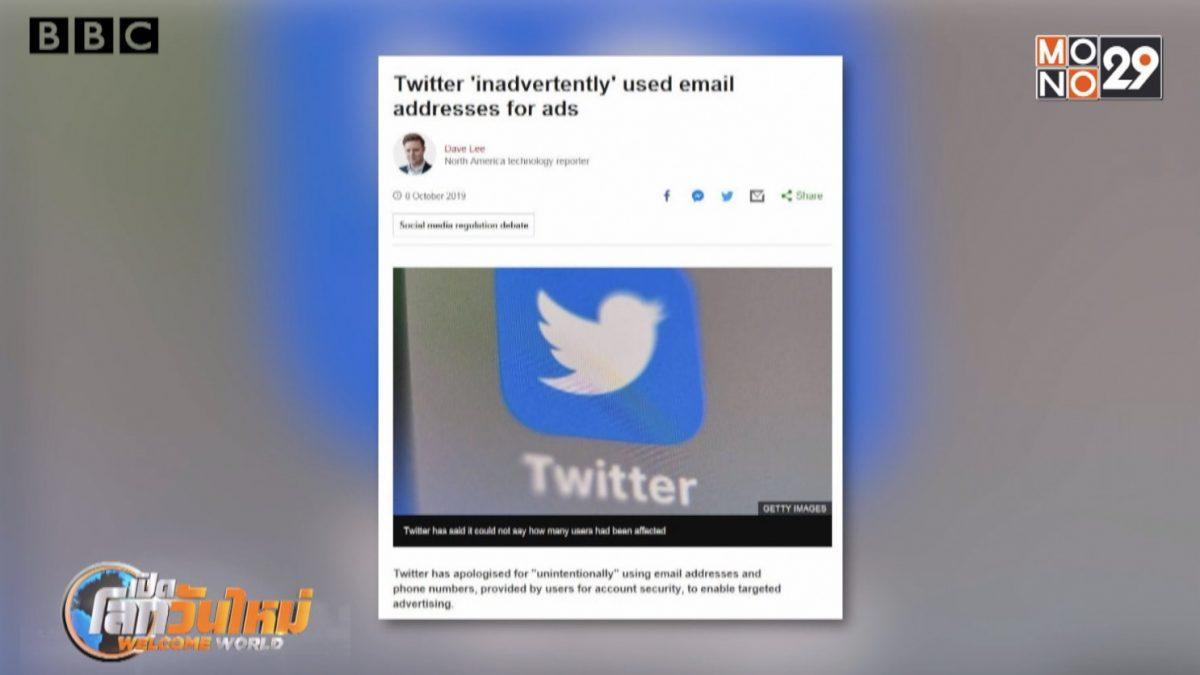 """""""ทวิตเตอร์"""" ขอโทษกรณีใช้อีเมลผู้ใช้งานเพื่อโฆษณา"""