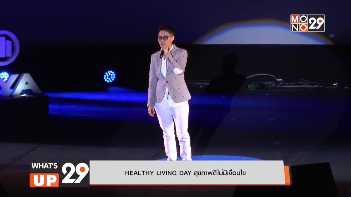 HEALTHY LIVING DAY สุขภาพดีไม่มีเงื่อนไข