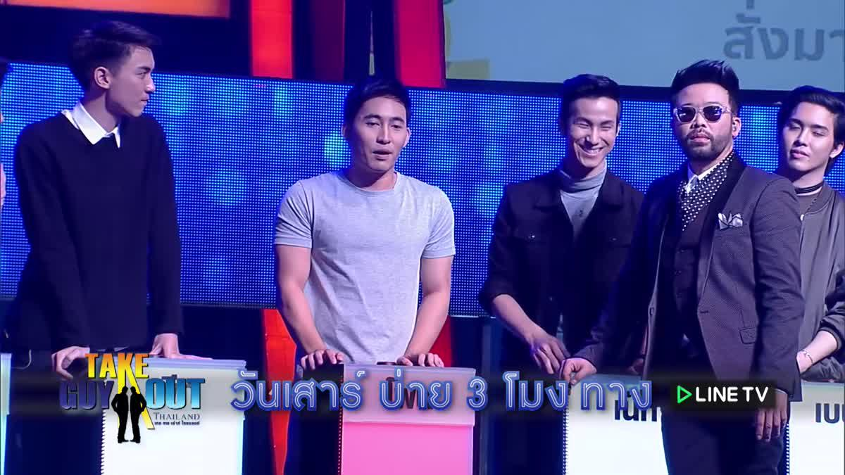 SPOT - Take Guy Out Thailand EP.25 (26 พ.ย. 59)