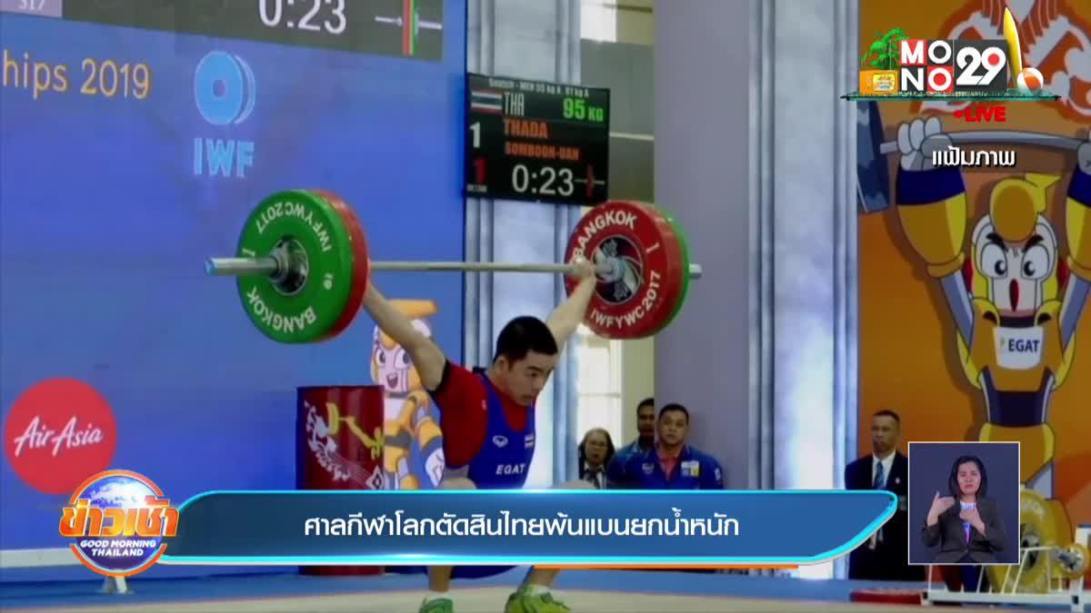 ศาลกีฬาโลกตัดสินไทยพ้นแบนยกน้ำหนัก