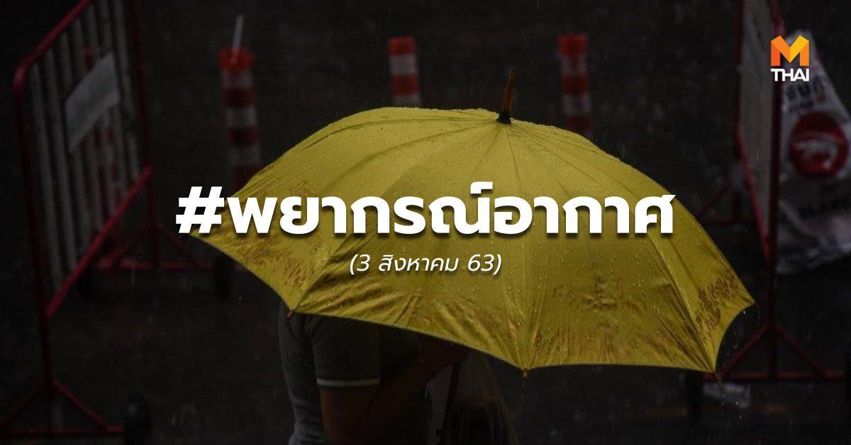 พยากรณ์อากาศวันนี้ – 3 ส.ค. 63