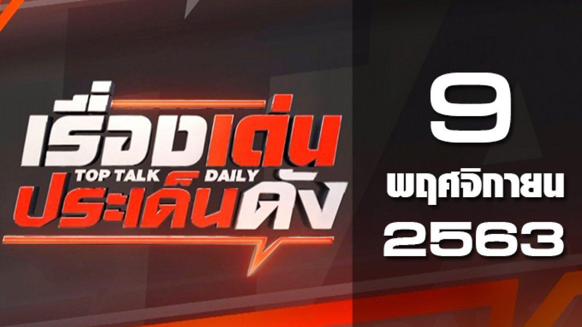 เรื่องเด่นประเด็นดัง Top Talk Daily 09-11-63