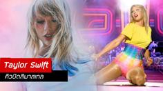 Taylor Swift ตามล่าหารักแท้! 'The Archer' เพลงจี๊ดโดนใจคนอยากแก้ตัว