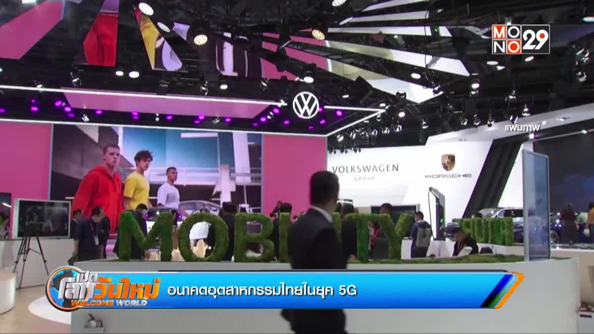 อนาคตอุตสาหกรรมไทยในยุค 5G