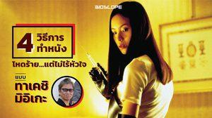 4 วิธีการทำหนัง 'โหดร้าย…แต่ไม่ไร้หัวใจ' แบบ ทาเคชิ มิอิเกะ