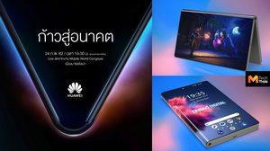 Huawei เตรียมเปิดตัว สมาร์ทโฟนจอพับที่งาน MWC 2019