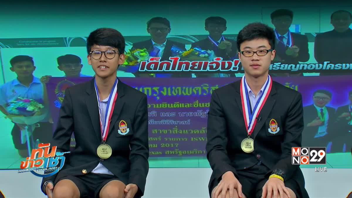 เด็กไทยเจ๋ง! คว้าเหรียญทองโครงงานวิทยาศาสตร์โลก
