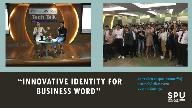 """บทความพิเศษ """"Innovative identity for Business Word"""""""