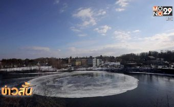 พบวงแหวนน้ำแข็งยักษ์ก่อตัวในแม่น้ำที่สหรัฐ