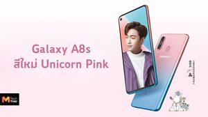 หวานไปอีก!! Samsung Galaxy A8s เพิ่มสีใหม่ สีชมพู Unicon Pink ต้อนรับวาเลนไทน์
