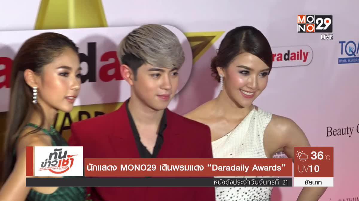 """นักแสดง MONO29 เดินพรมแดง """"Daradaily Awards"""""""