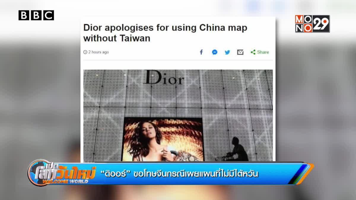 """""""ดิออร์"""" ขอโทษจีนกรณีเผยแผนที่ไม่มีไต้หวัน"""