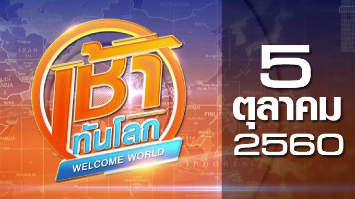 เช้าทันโลก Welcome World 05-10-60
