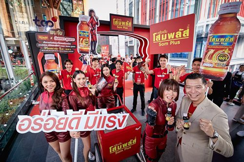 """กลุ่มธุรกิจ TCP คว้า จินตหรา พูนลาภ ราชินีลูกทุ่งหมอลำขวัญใจชาวไทย เป็นพรีเซ็นเตอร์คนแรก """"เครื่องดื่มโสมพลัส"""""""